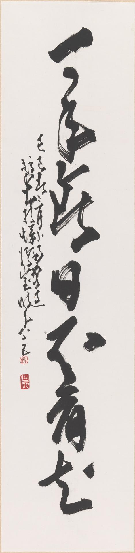 A pair of calligraphy