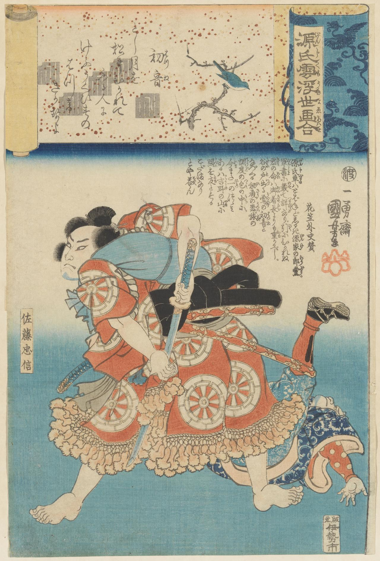 Hatsune, (Chapter 23, First Warbler), Ukiyo-e comparisons for the cloudy chapters of the Tale of Genji, Genji kumo ukiyoe awase