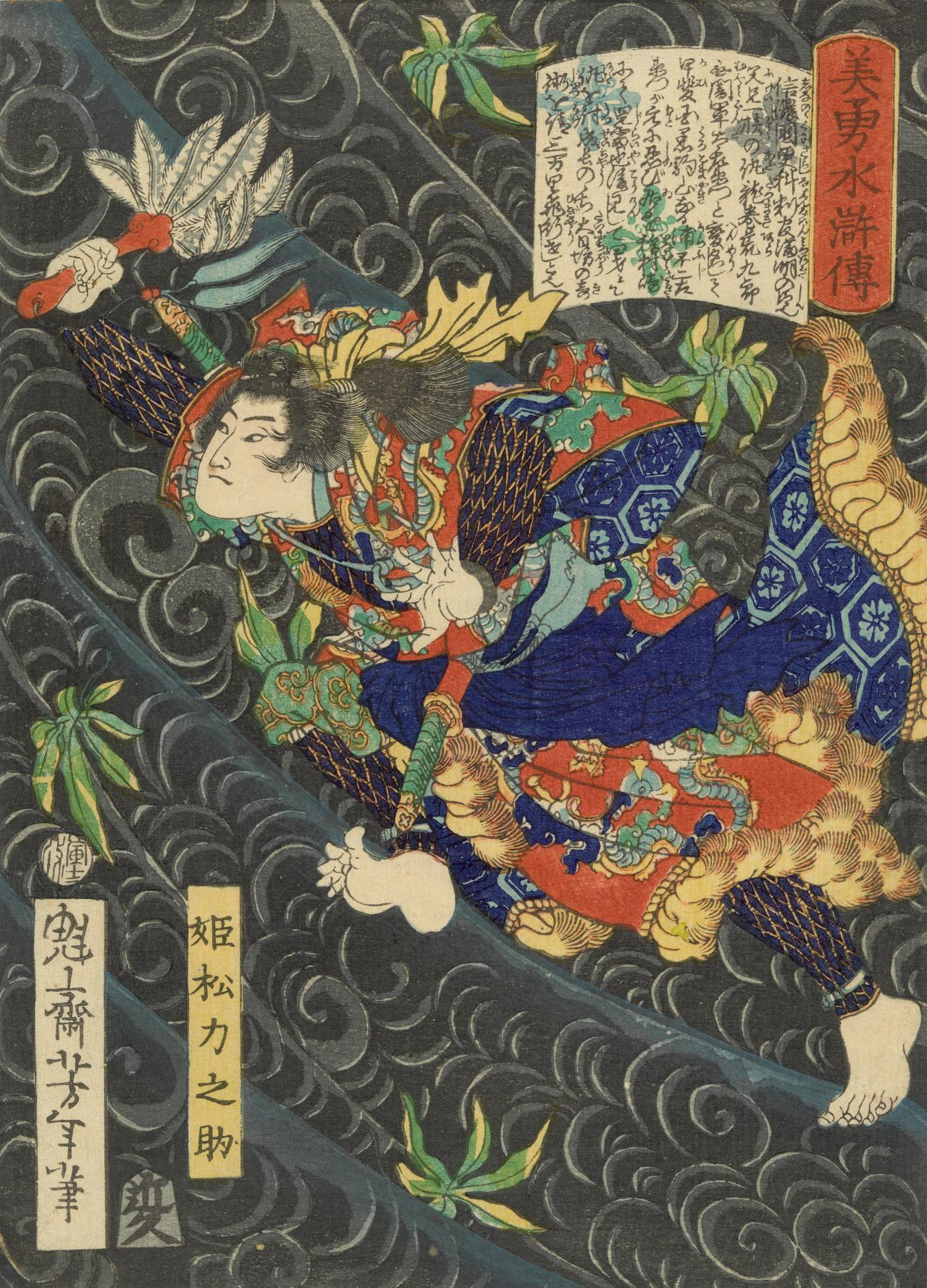 The Ghost of Yaehatahime (Yaehatahime no bōrei) and Akamatsu Jūtamaru Takanori