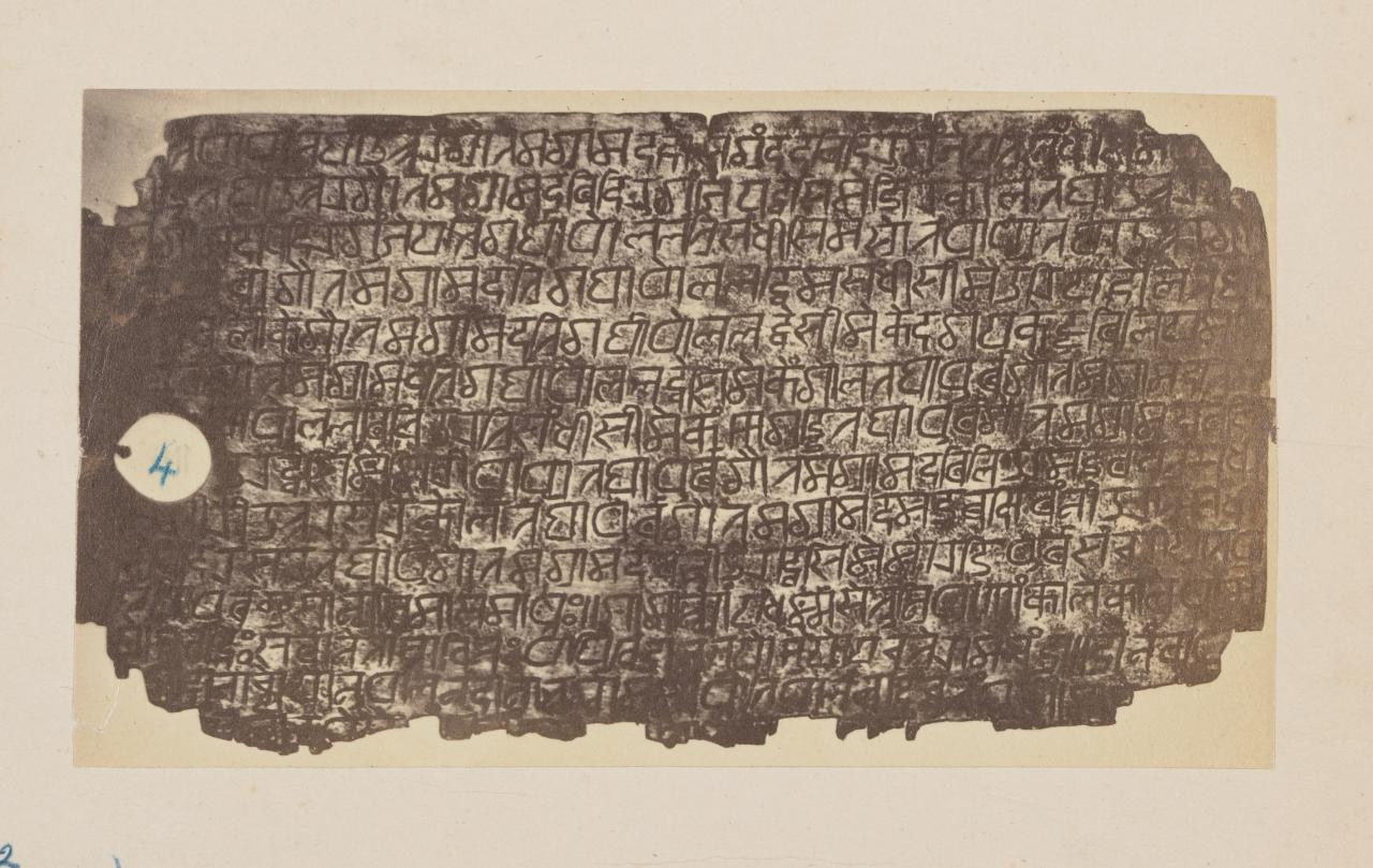 No title (inscription from a copper shashana or grant of land in Mysore)