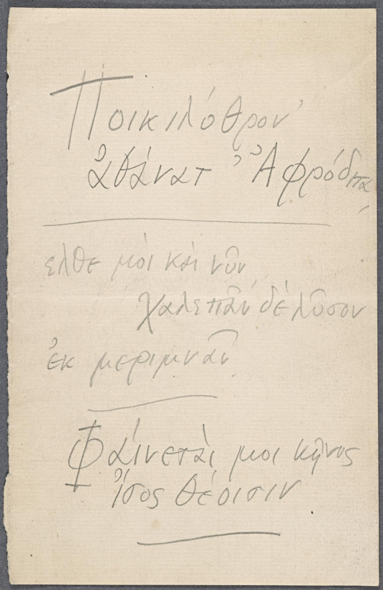 Page of notes (Greek)