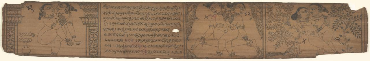 Folio from a palm leaf manuscript