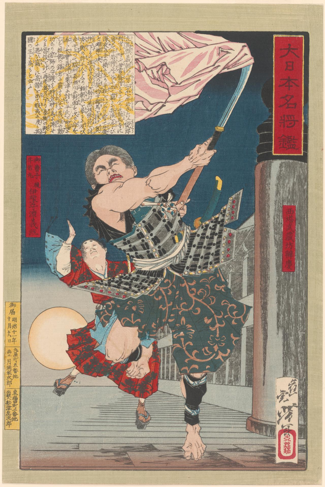 Musashibo Benkei battling with young Ushiwaka on Gojo bridge