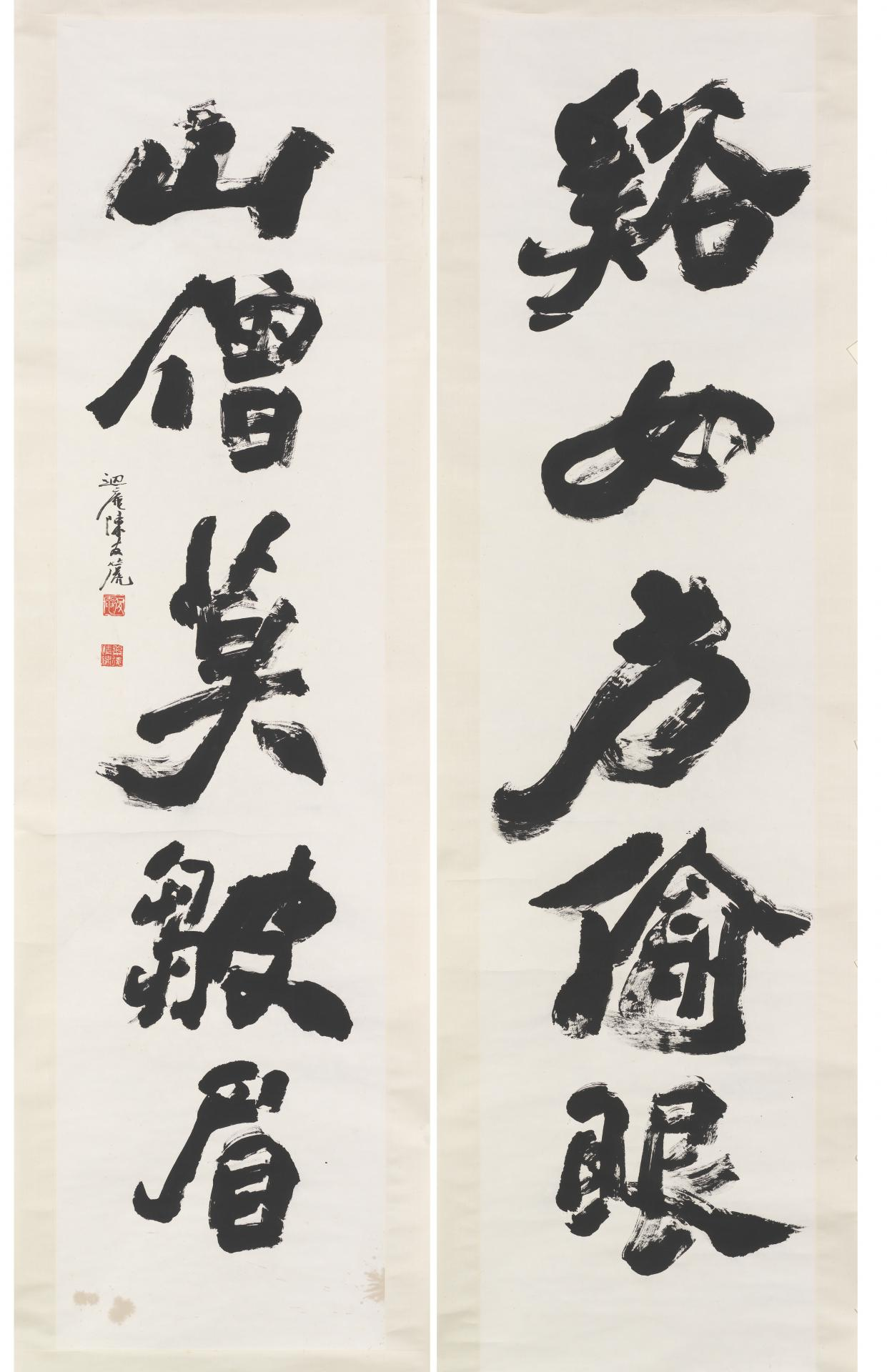 Calligraphy couplet in xingshu